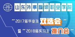 山东外事翻译职业学院2017届毕业生双选会暨2018届实习生推介会