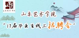 山东艺术学院 17届毕业生线上招聘会