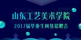 山东工艺美术学院 2017届毕业生网络招聘会